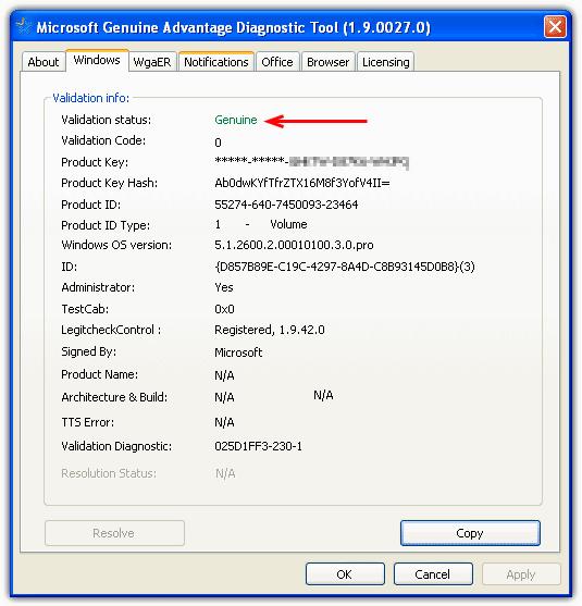 Диагностический инструмент Microsoft Genuine Advantage